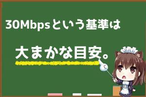ゲームの30Mbps基準。