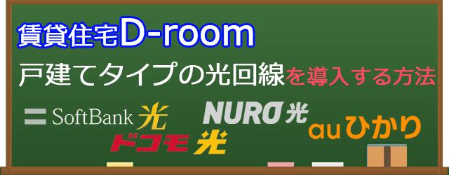 D-roomに戸建てタイプを入れる方法