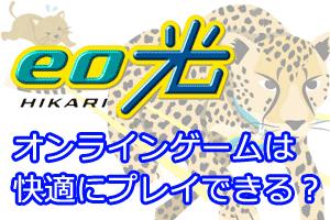 eo光オンラインゲーム