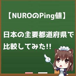 NURO光のPing値