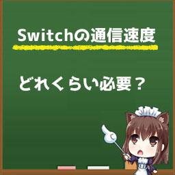 Switchの通信速度