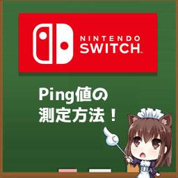 SwitchのPing値測定方法