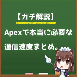 Apexの通信速度