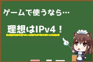 ゲームとIPv4