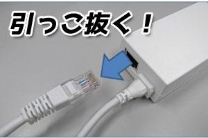 Leonetの有線接続
