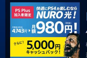 NURO光PS+キャンペーン