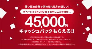 NURO光公式キャッシュバック