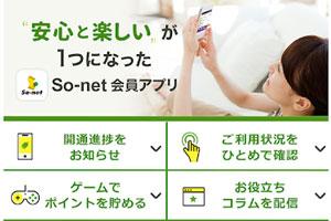 So-net会員アプリ