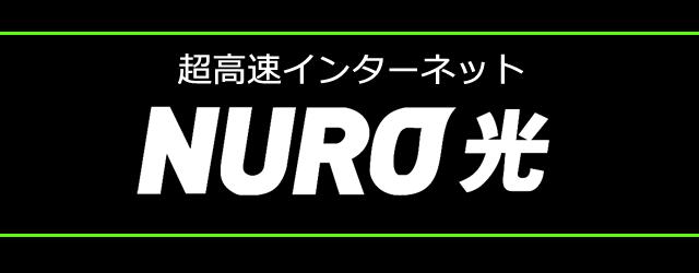 NURO光のサービス解説