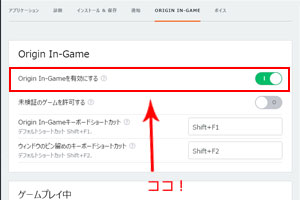 Origin in Gameの設定