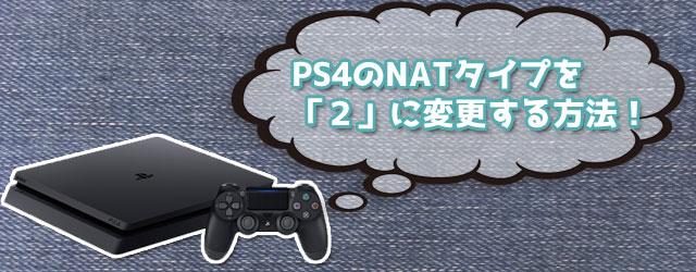 PS4のNATタイプ