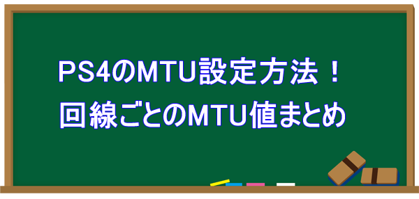 PS4MTU設定方法まとめ