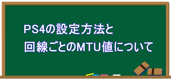 ps4のMTU設定方法