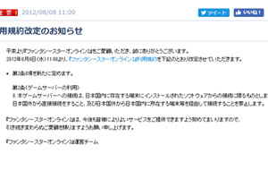PSO2の規約