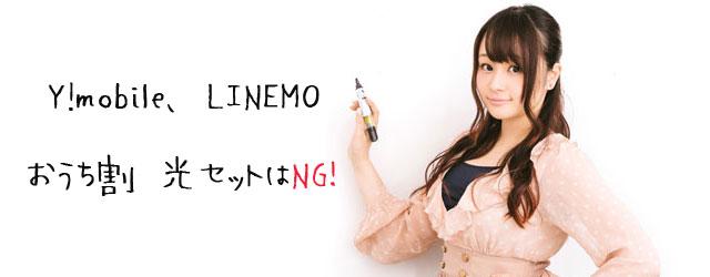 ワイモバイル、LINEMOはセット割対象外