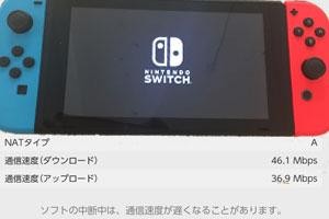 Switchの速度測定
