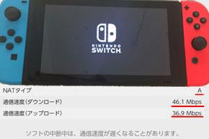 Switchの接続テスト