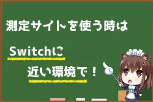 Switchと測定サイト